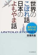 世界のこぼれ話日本のよもやま話 海外生活50年の目 UNTOLD STORIES