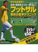フットサル戦術の基本テクニック DVD超実践!名将・眞境名オスカー直伝!!