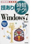 技あり時短テク!Windows7 (かんたん「通勤快読」)