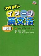 大西泰斗のイメージ英文法 English Brain Force 応用編