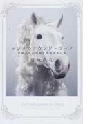ユングのサウンドトラック 菊地成孔の映画と映画音楽の本