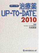 治療薬UP−TO−DATE ポケット判 2010