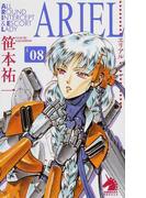 ARIEL 08 (ソノラマノベルス)