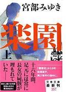 楽園 上 (文春文庫)(文春文庫)
