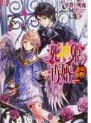 死神姫の再婚 飛べない翼の聖女 (B's‐LOG文庫)(B's‐LOG文庫)