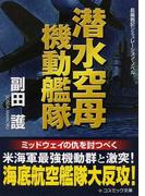潜水空母機動艦隊 長編戦記シミュレーション・ノベル (コスミック文庫)(コスミック文庫)