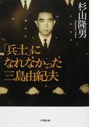 「兵士」になれなかった三島由紀夫 (小学館文庫)(小学館文庫)