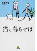 猫と暮らせば (小学館文庫)(小学館文庫)