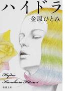 ハイドラ (新潮文庫)(新潮文庫)