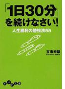 「1日30分」を続けなさい! 人生勝利の勉強法55 (だいわ文庫)(だいわ文庫)