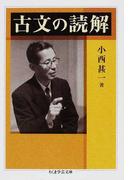 古文の読解 (ちくま学芸文庫)
