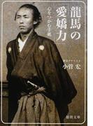 龍馬の「愛嬌力」 心をつかむ手紙 (徳間文庫)(徳間文庫)