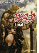 グイン・サーガ・ハンドブック Final (ハヤカワ文庫 JA)(ハヤカワ文庫 JA)