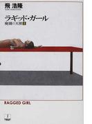 ラギッド・ガール (ハヤカワ文庫 JA 廃園の天使)(ハヤカワ文庫 JA)