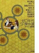 ゼロ年代SF傑作選 (ハヤカワ文庫 JA)(ハヤカワ文庫 JA)