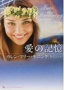 愛の記憶 (ライムブックスLuxury Romance)