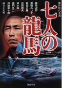 七人の龍馬 傑作時代小説 (PHP文庫)(PHP文庫)