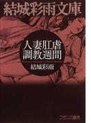 人妻肛虐調教週間 (結城彩雨文庫)