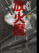 放火魔 (文春文庫)(文春文庫)