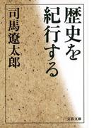 歴史を紀行する 新装版 (文春文庫)