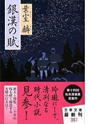 銀漢の賦 (文春文庫)(文春文庫)