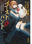 ゴーストハント 6 (講談社漫画文庫)(講談社漫画文庫)