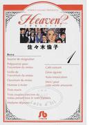 Heaven? ご苦楽レストラン 1 (小学館文庫)(小学館文庫)