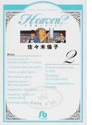 Heaven? ご苦楽レストラン 2 (小学館文庫)(小学館文庫)