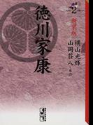 徳川家康 新装版 2 (講談社漫画文庫)(講談社漫画文庫)
