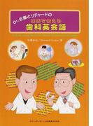 Dr.佐藤とリチャードの臨床で使える歯科英会話