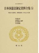 日本立法資料全集 75 日本国憲法制定資料全集 5 草案の口語体化、枢密院審査、GHQとの交渉