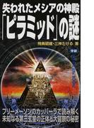 失われたメシアの神殿「ピラミッド」の謎 フリーメーソンのカッバーラで読み解く未知なる第三玄室の正体と大嘗祭の秘密 (MU SUPER MYSTERY BOOKS)(ムー・スーパーミステリー・ブックス)