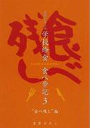 """吉原ひろこの学校給食食べ歩記 3 """"食べ残し""""編 (ケセラBOOKS)"""