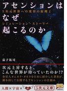 アセンションはなぜ起こるのか 5次元世界への変容の原理とシミュレーション・ストーリー (5次元文庫)(5次元文庫)