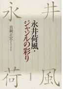 永井荷風・ジャンルの彩り