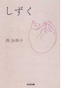 しずく (光文社文庫)(光文社文庫)