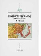 日本陸軍と日中戦争への道 軍事統制システムをめぐる攻防 (MINERVA日本史ライブラリー)