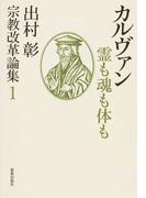 出村彰宗教改革論集 1 カルヴァン