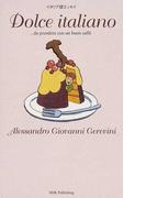 Dolce italiano …da prendere con un buon caffè イタリア語エッセイ