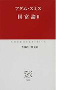 国富論 2 (中公クラシックス)(中公クラシックス)