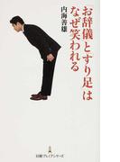 「お辞儀」と「すり足」はなぜ笑われる (日経プレミアシリーズ)(日経プレミアシリーズ)