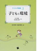 子ども学講座 3 子どもと環境