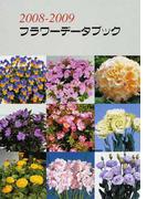 フラワーデータブック 2008−2009