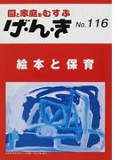 げ・ん・き 園と家庭をむすぶ No.116 絵本と保育