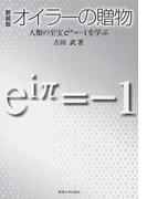 オイラーの贈物 人類の至宝eiπ=−1を学ぶ 新装版