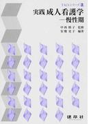 実践成人看護学−慢性期 改訂版 (TACSシリーズ)
