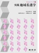 実践地域看護学 改訂版 (TACSシリーズ)