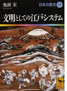 日本の歴史 19 文明としての江戸システム (講談社学術文庫)(講談社学術文庫)