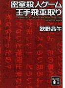 密室殺人ゲーム王手飛車取り (講談社文庫)(講談社文庫)