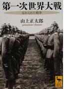 第一次世界大戦 忘れられた戦争 (講談社学術文庫)(講談社学術文庫)